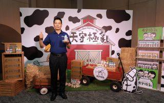 天守實業預告推出五款「幼童最愛」新牛乳口味搶攻乳製品市場 捍衛15年美好回憶!買最高品質「國農牛乳」認明「天守製造」