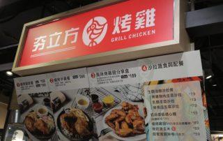 夯立方烤雞A8店(圖/夯立方提供)