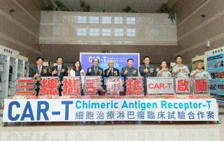 宇越生醫與三軍總醫院攜手合作「CAR-T細胞治療淋巴瘤臨床試驗」