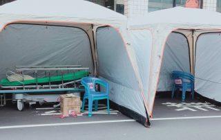 戶外發燒篩檢帳篷
