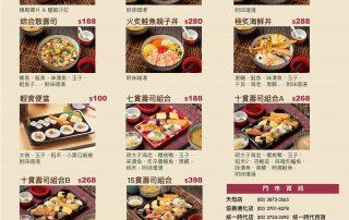 海壽司外帶餐盒