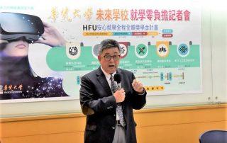 華梵大學校長李天任宣布持續推動安心就學全程全額獎學金計畫與未來學校666保證就業專案。