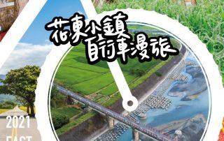 2021自行車旅遊年 藍帶名廚下鄉去 花東小鎮自行車漫旅報名開跑