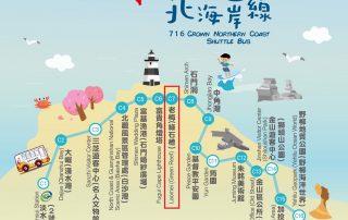 台灣好行新增「老梅(綠石槽)」站~欣賞天成美景更便利!