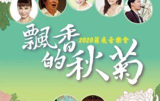 2020士林官邸菊展經典之美 12/5假日藝文活動傳唱千里